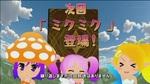 2014/12/29 25:05からTOKYO MXで放送された「gdgd妖精s スタッフセレクション 第2期 第8話」の次回予告